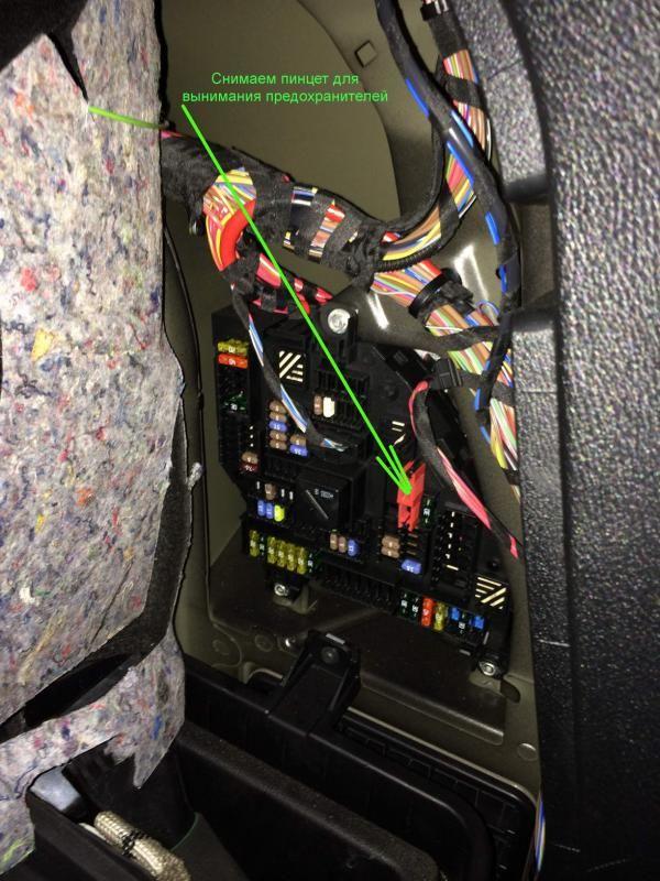 фото блока предохранителей в багажнике f25